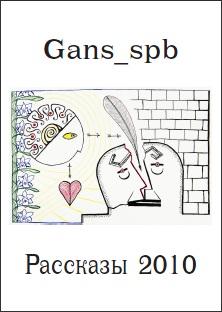 Gans_spb - Рассказы 2010